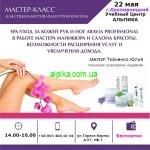 22 мая обзорный семинар « SPA-уход за кожей рук и ног от  ARAVIA PROFESSIONAL»