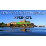 Процедура в салоне- Белгород Днестровске !