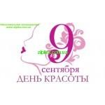 9 сентября- международный  день красоты!