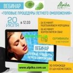 20 июля Вебинар  в 12.00 «Топовые процедуры летнего омоложения»