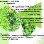 21 февраля г. Тернополь. Презентация косметики Альпика. Ремодулирование лица и тела. Липосомальная мезотерапия.