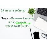 25 августа Вебинар.Тема: «Пилинги Альпика в программах коррекции Акне».