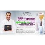 3 апреля Бесплатный практикующий семинар PRP -терапия!