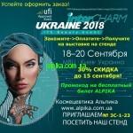 Ждем Вас на выставке InterCHARM Киев 18-20 сентября 2018!