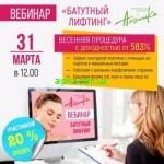 31 марта 2020 года Вебинар «Батутный ЛИФТИНГ» для косметологов