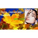 Осень-время пилингов! 18  октября обучающий мастер-класс по химическим пилингам от космецевтики Альпика!