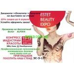 Ждём Вас на выставке Estet Beauty Expo 11-13 апреля  2019!