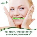 Как понять, что вашей коже не хватает увлажнения?