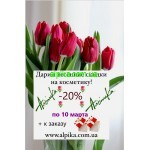 Весенняя скидка от 20 % на косметику Альпика по 10 марта!