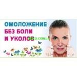 23 марта АРХИВ ВИДЕО! Вебинар Домашняя косметология: «Биоревитализация»