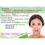 6 июня г.Киев семинар от космецевтики Альпика!Тема:Лечение акне, купероза, пигментации в летний период