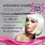 Прямые эфиры обучения  нон-стоп AlpikaCHARM 2021  18-20 октября 2021