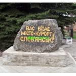 Процедура в салоне- Славянск