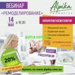 14 мая в 16.00 Вебинар. Аппаратная косметология  «Ремоделирование»