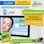 21  мая в 16.00 Вебинар. Аппаратная косметология- «Биопорация HYDRATATION»