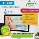 4 мая в 12.00 Вебинар для массажистов «Красивые ноги - лимфодренажный массаж»