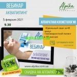 5 февраля 2021г. приглашаем на Вебинар «АКВА-ЛИФТИНГ»  от косметика Альпика