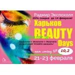 Космецевтика Альпика  Ждёт  Вас на выставке BEAUTY Days 21-23 февраля 2019 г.Харьков!