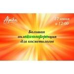 17 июня в 12.00 Zoom конференция: «Антикризисные решения Альпика для салонов и косметологов»