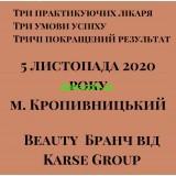 Конференция для косметологов BEAUTY БРАНЧ 5 ноября