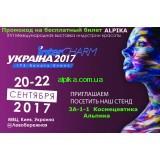 Приглашение на Международную выставку индустрии красоты InterCHARM-Украина 2017 -в Киеве