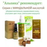 Альпика рекомендует-Средства с миндальной кислотой!