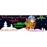 23 декабря-Бесплатная доставка
