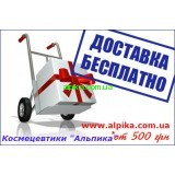 29  августа  Бесплатная доставка косметики Альпика при заказе от 500 грн!
