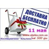 11 мая Бесплатная доставка косметики Альпика при заказе от 500 грн!