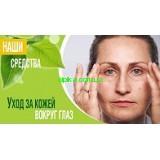 Советы по уходу за кожей вокруг глаз от косметики Альпика!