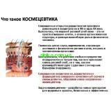 Архив вебинара «Корнеотерапия — косметика, которая лечит»