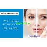 2 лютого міні-конгрес для косметологів,  Beauty day в м. Кропивницький