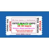 Бесплатный билет на Конгресс индустрии красоты Estet Beauty Expo 28-30 марта 2018.