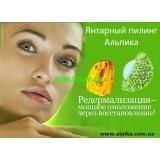 Янтарный пилинг Альпика - королева красоты и редермализация кожи.