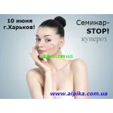 "Обучающий семинар 10 июня ""STOP-купероз"""