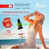 "29 июня Вебинар - ""Миндальная кислота в летний период"""