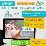 4 июня Вебинар для косметологов «Эффективные программы AntiAcne»