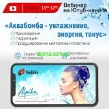 19 июля 2021 г. встречаемся на вебинаре  «Аквабомба — увлажнение, энергия, тонус» на канале ютуб