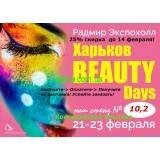Расписание Мастер-классов на выставке г.Харьков-BEAUTY Days