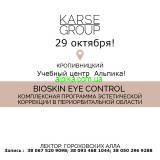"""29 октября Семинар для косметологов! Пептиды нового поколения с эффектом """"Ботокса"""" Bioskin"""