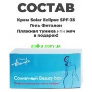 Beauty box «Солнечный» Альпика