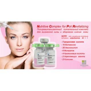NSPR TOSKANI peptides флакон 5мл