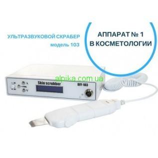 Ультразвуковой скрабер DIY-103