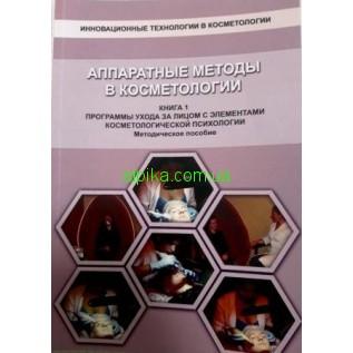 """Книга-учитель  """"Аппаратные методы в косметологии"""""""