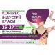 Ждём на выставке -20-й конгресс индустрии красоты  PRO BEAUTY EXPO 25-27 марта 2020г.