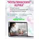 Архив вебинара Мультимаксинг от косметики Альпика